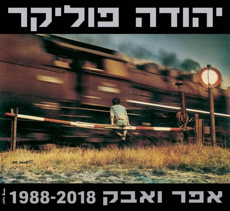 יהודה פוליקר חוגג 30 שנה לאלבום