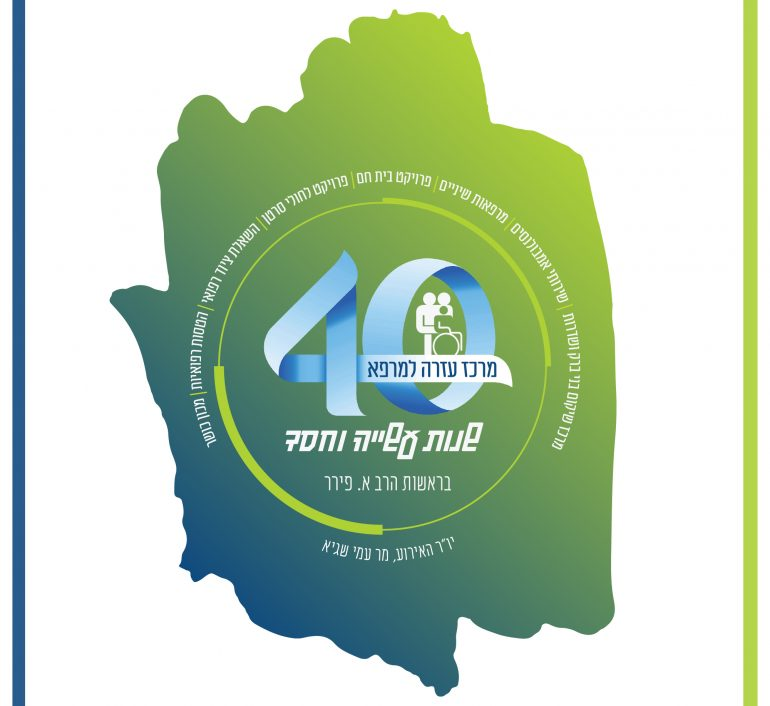 40 שנה לחסד - אירוע התרמה למרכז עזרא למרפא