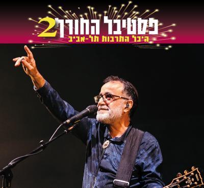 אהוד בנאי - באנר