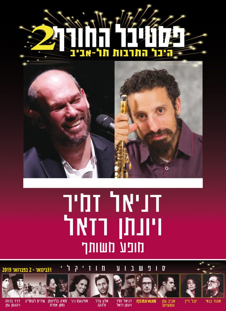 דניאל שמיר ויונתן רזאל -מופע משותף