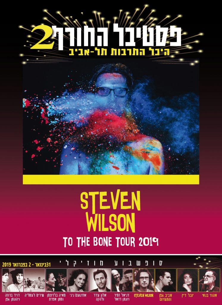 סטיבן ווילסון - פסטיבל החורף 2