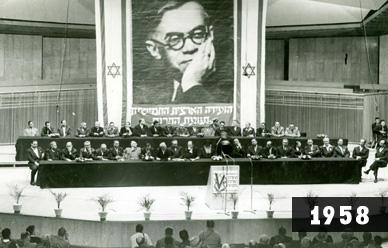 היכל התרבות צילום 1958