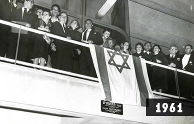 היכל התרבות תל אביב צילום 1961