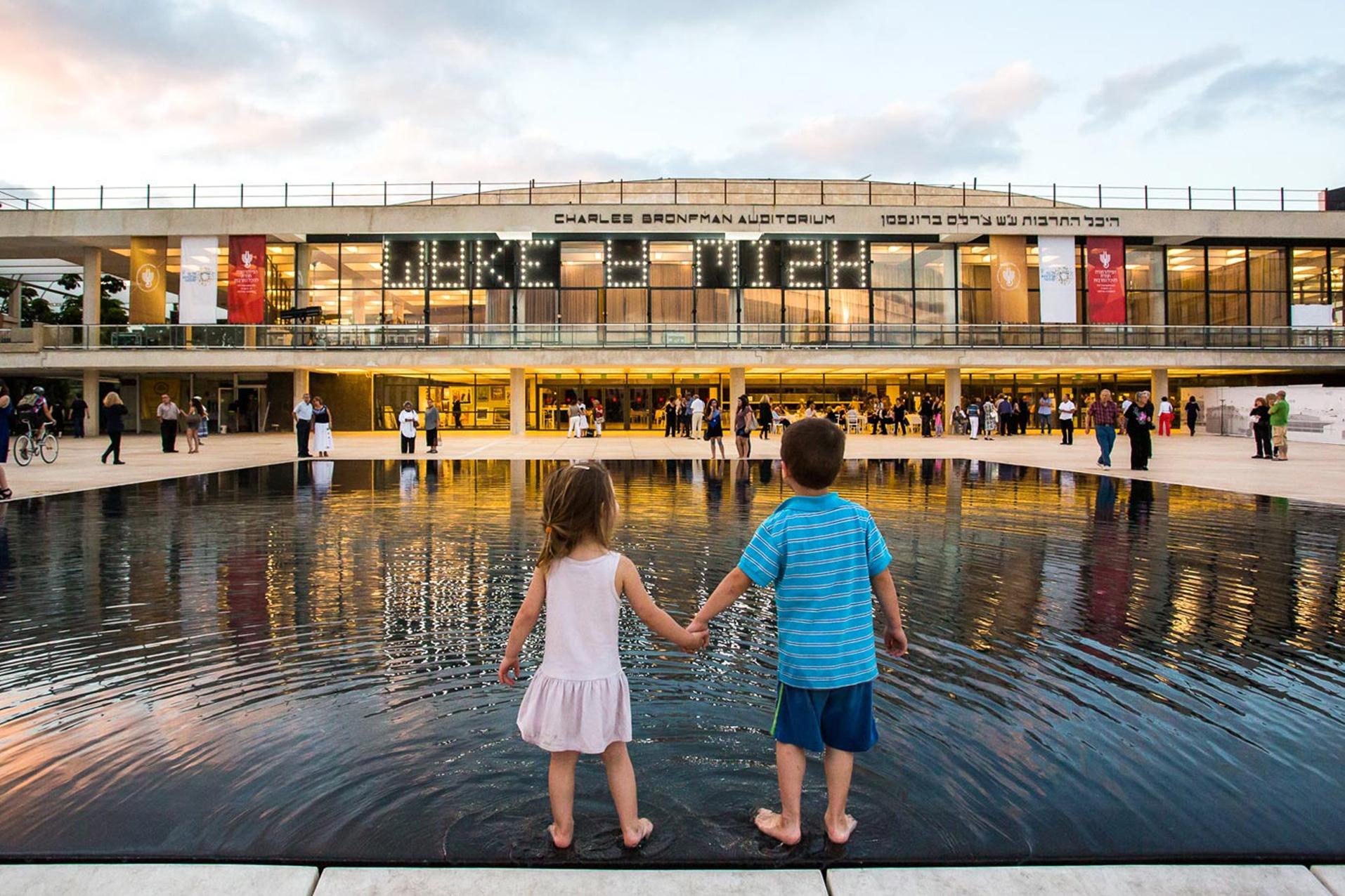 שני ילדים לנוף היכל התרבות