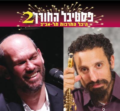פסטיבל החורף 2 - יונתן רזאל ודניאל זמיר
