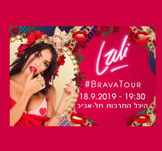 לאלי - BRAVA TOUR