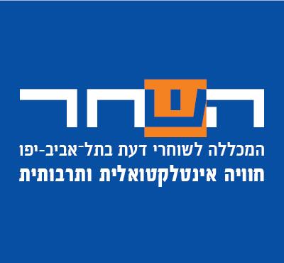 השחר - המכללה לשוחרי דעת בתל אביב