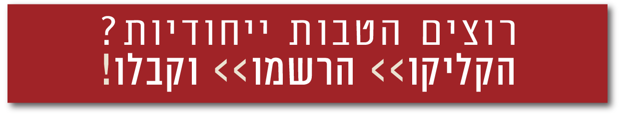 banner-clali-hatavot-1200X199