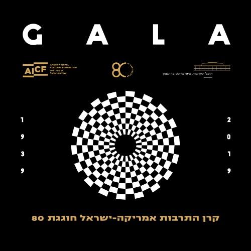 Gala - חגיגת 80 שנה לקרן התרבות אמריקה-ישראל