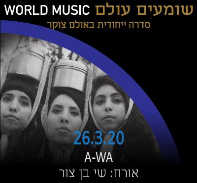 להקת ה - AWA