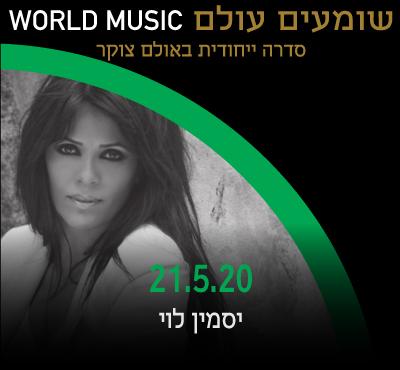 יסמין לוי - שומעים עולם
