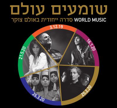 פסטיבל שומעים עולם תל אביב