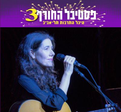 הילה כהן אלעזר - לא רק שירים