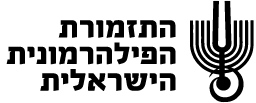 לוגו הפילהרמונית
