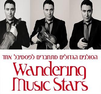 רסיטל music stars